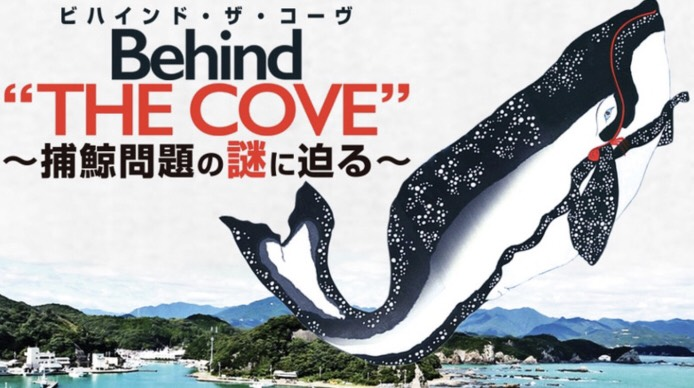 behind the cove 映画
