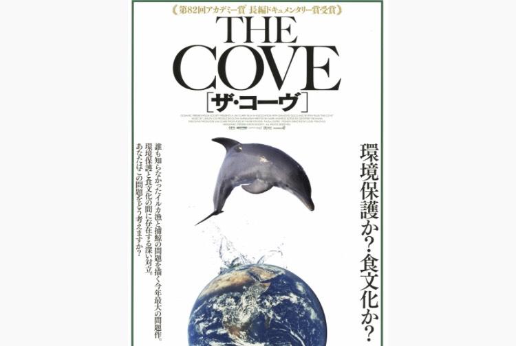 映画 the cove