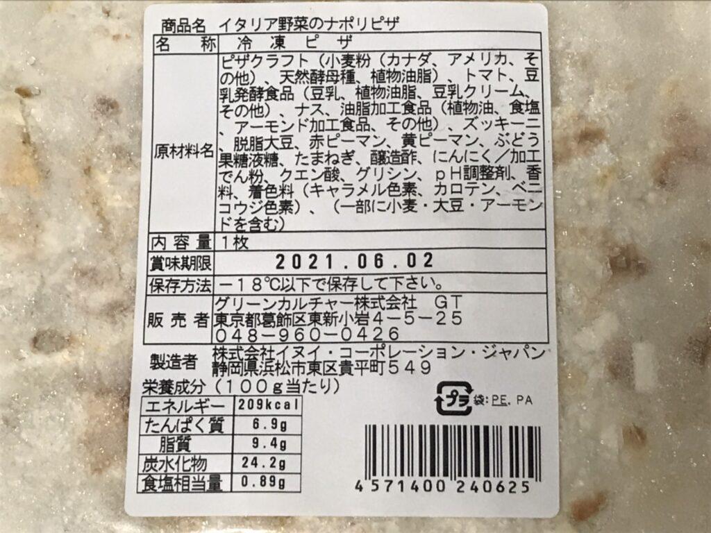 冷凍ヴィーガンピザ、原材料