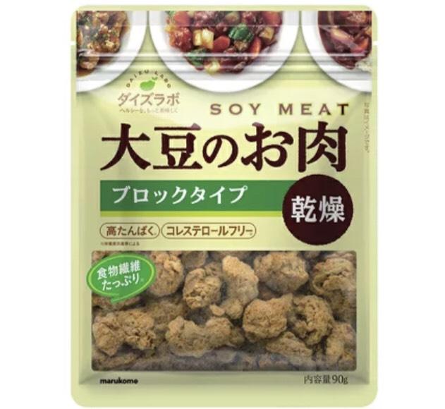 大豆ミート、ダイズのお肉